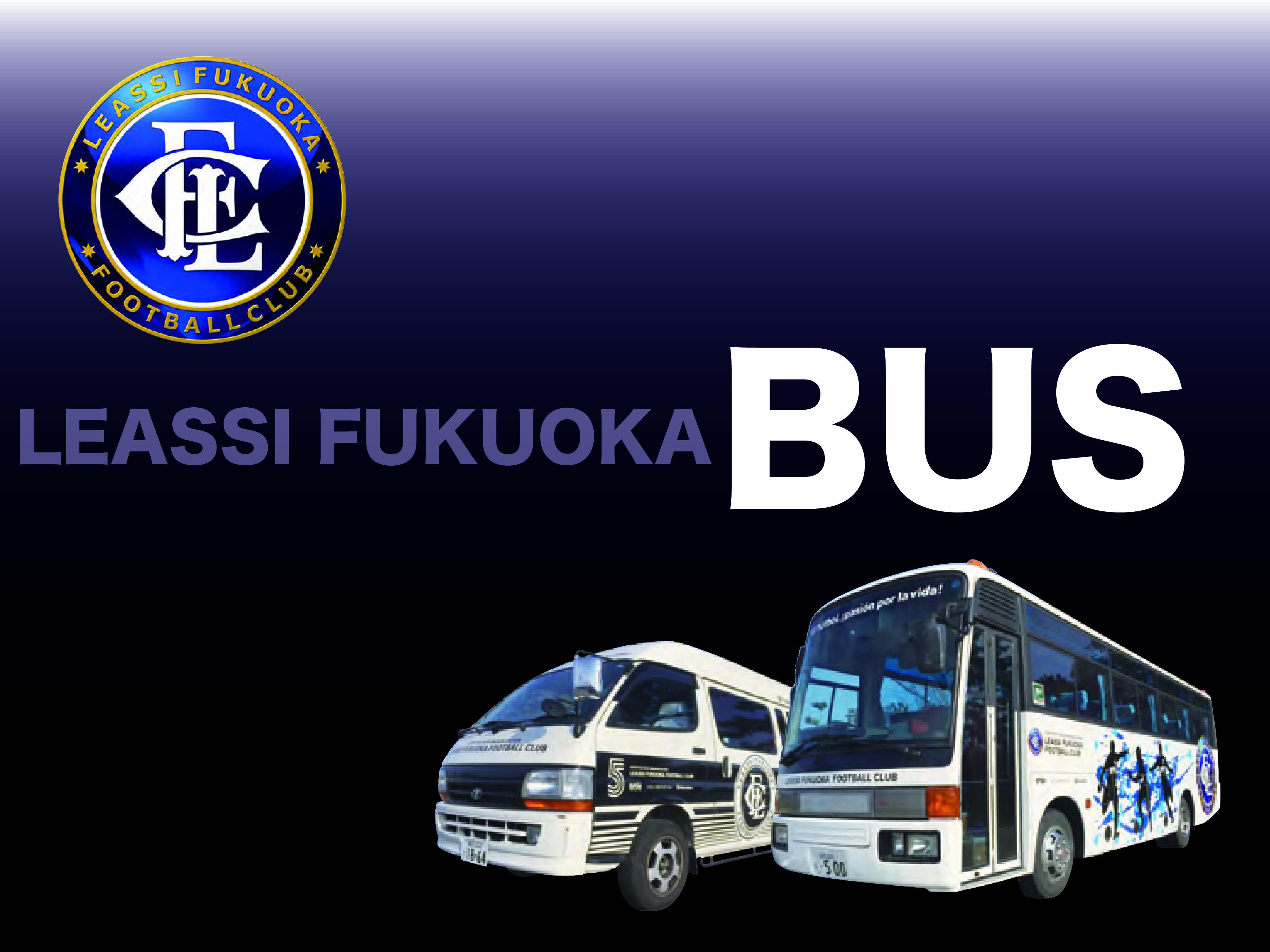 レアッシ福岡サッカースクールが選ばれる理由①~送迎バス編~