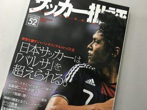 〜すべては選手のために〜 日本ではネガティブに考えられる「移籍」 Vol.2