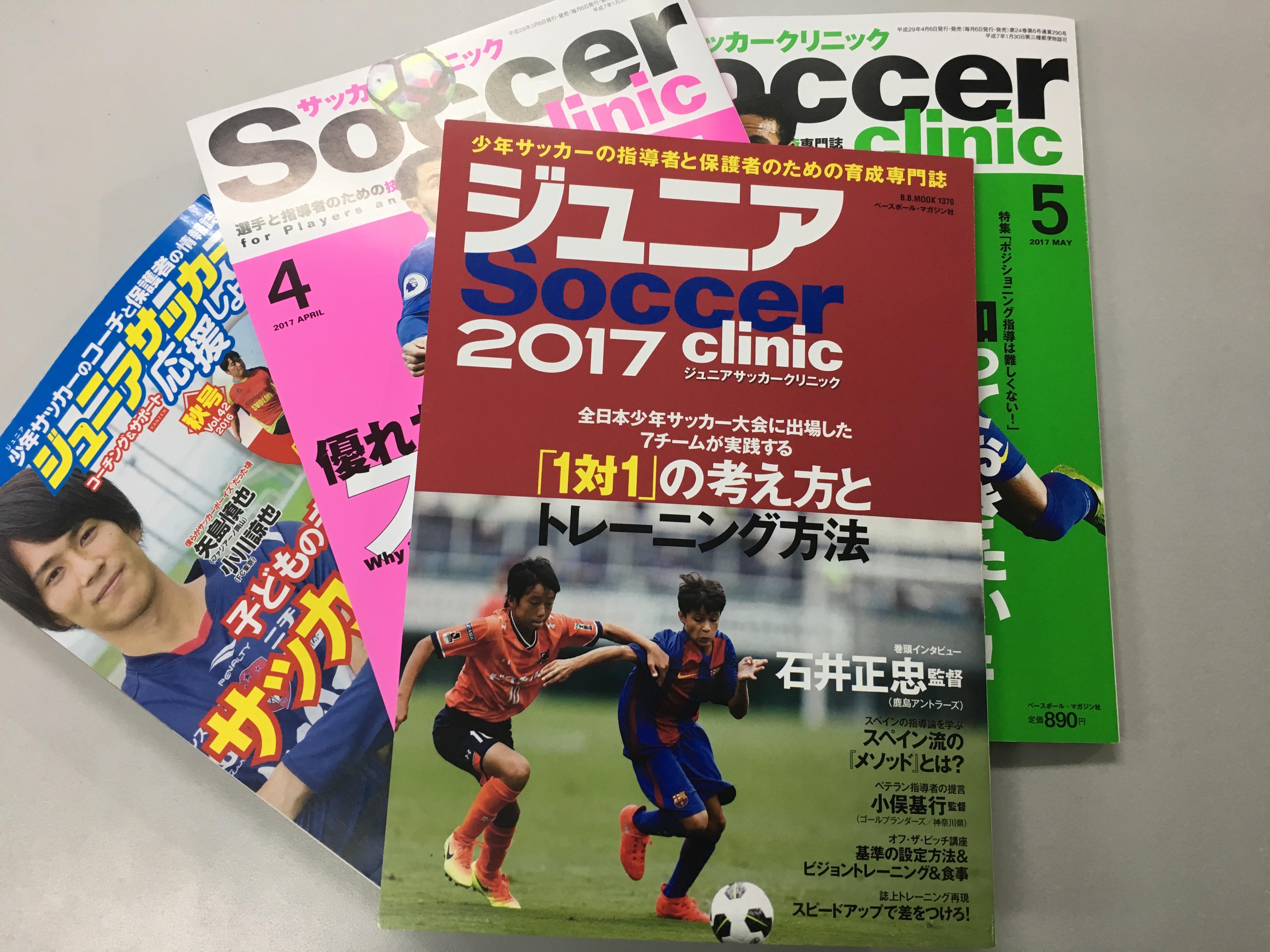 4度目のサッカー雑誌に掲載されました! メソッド論を語る!