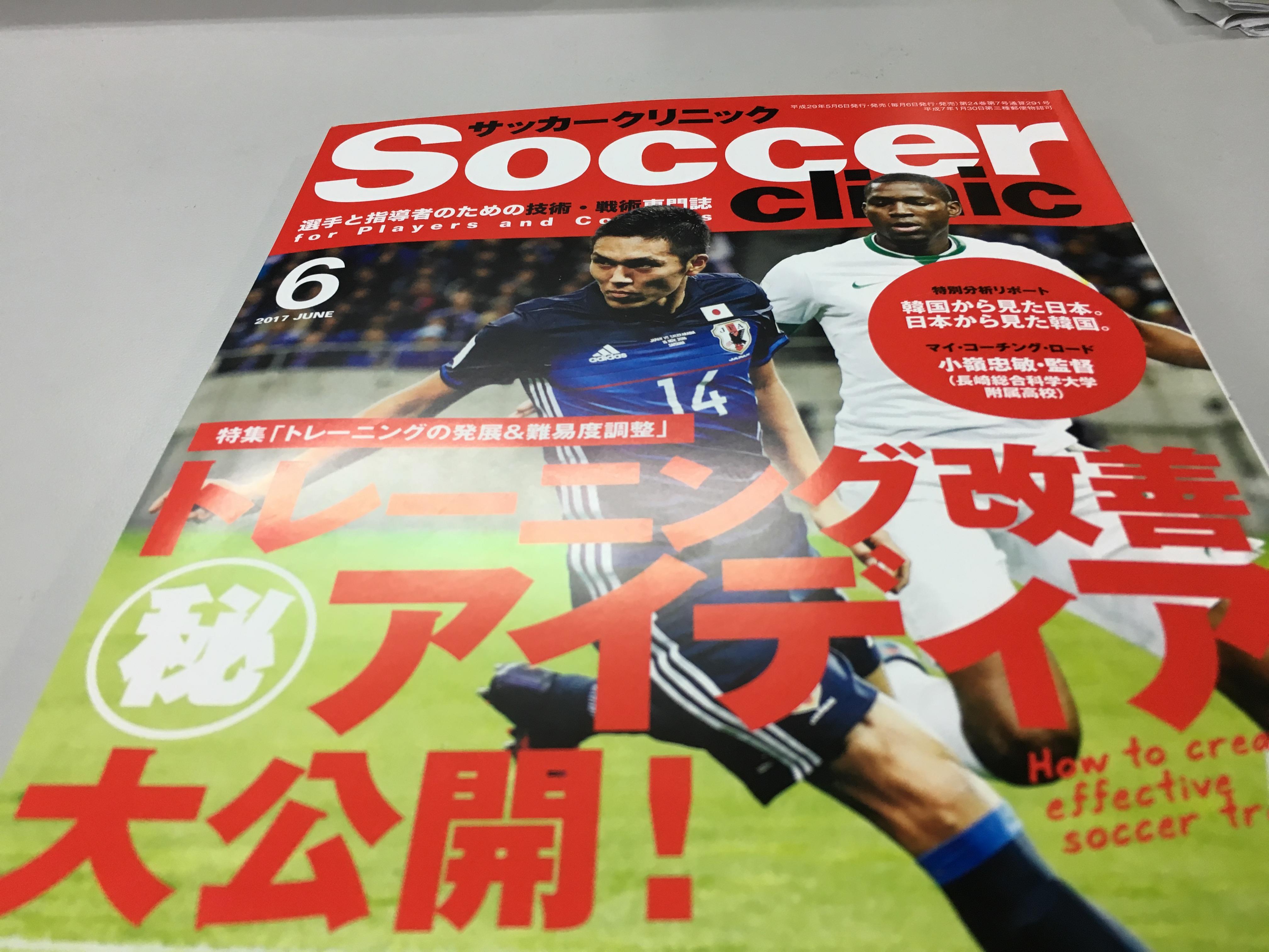 練習メニュー公開!サッカークリニック6月号に掲載されました。5回目の取材です。
