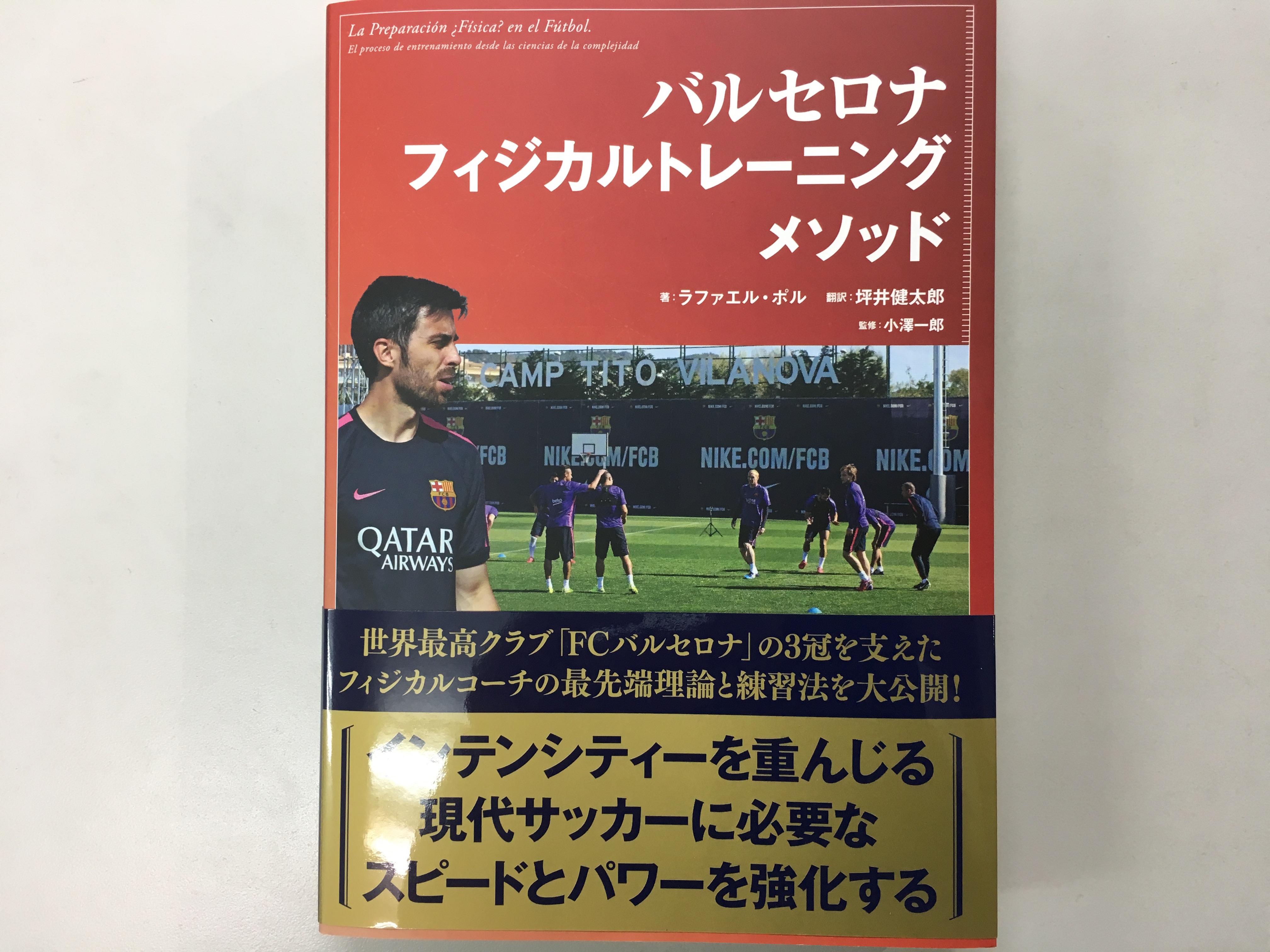 書籍発売!「バルセロナフィジカルトレーニングメソッド」 スーパーバイザー坪井健太郎氏が翻訳しています
