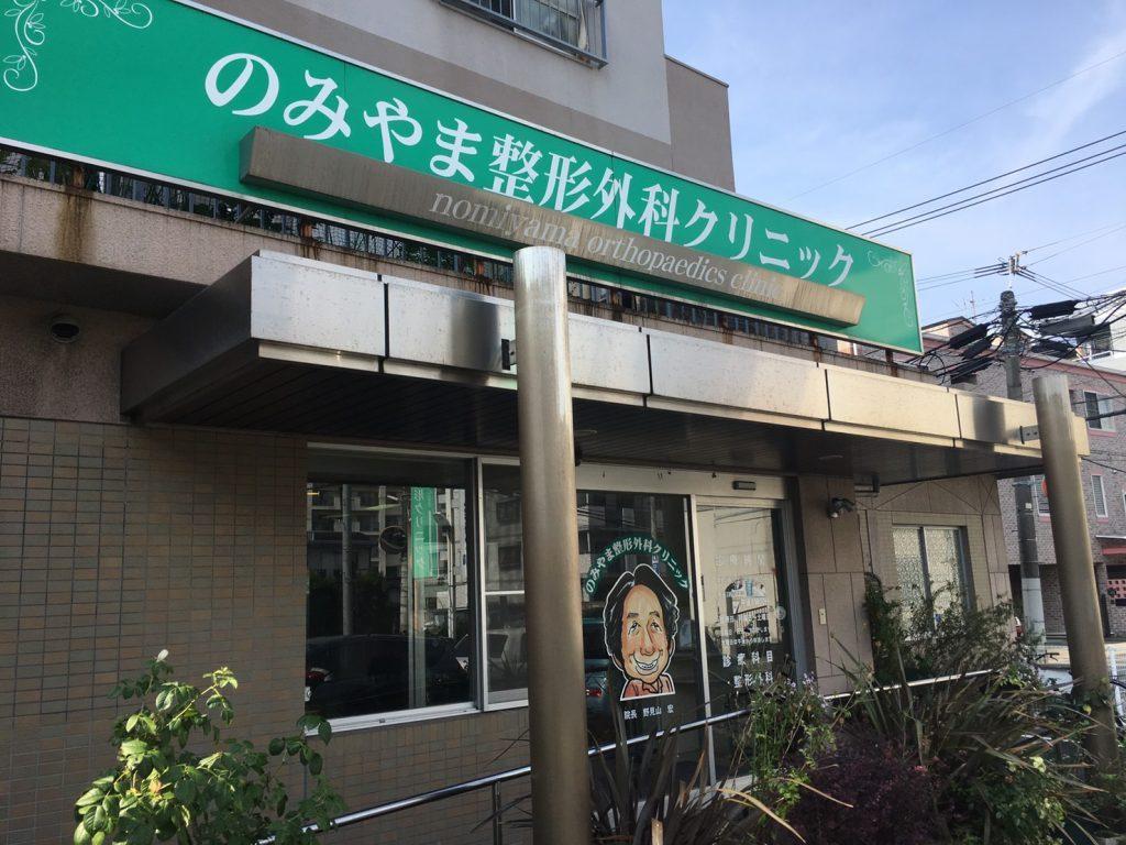 応援スポンサー紹介 『のみやま整形外科クリニック』〜福岡市城南区〜