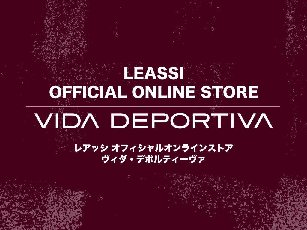 オフィシャルオンラインストア開設!