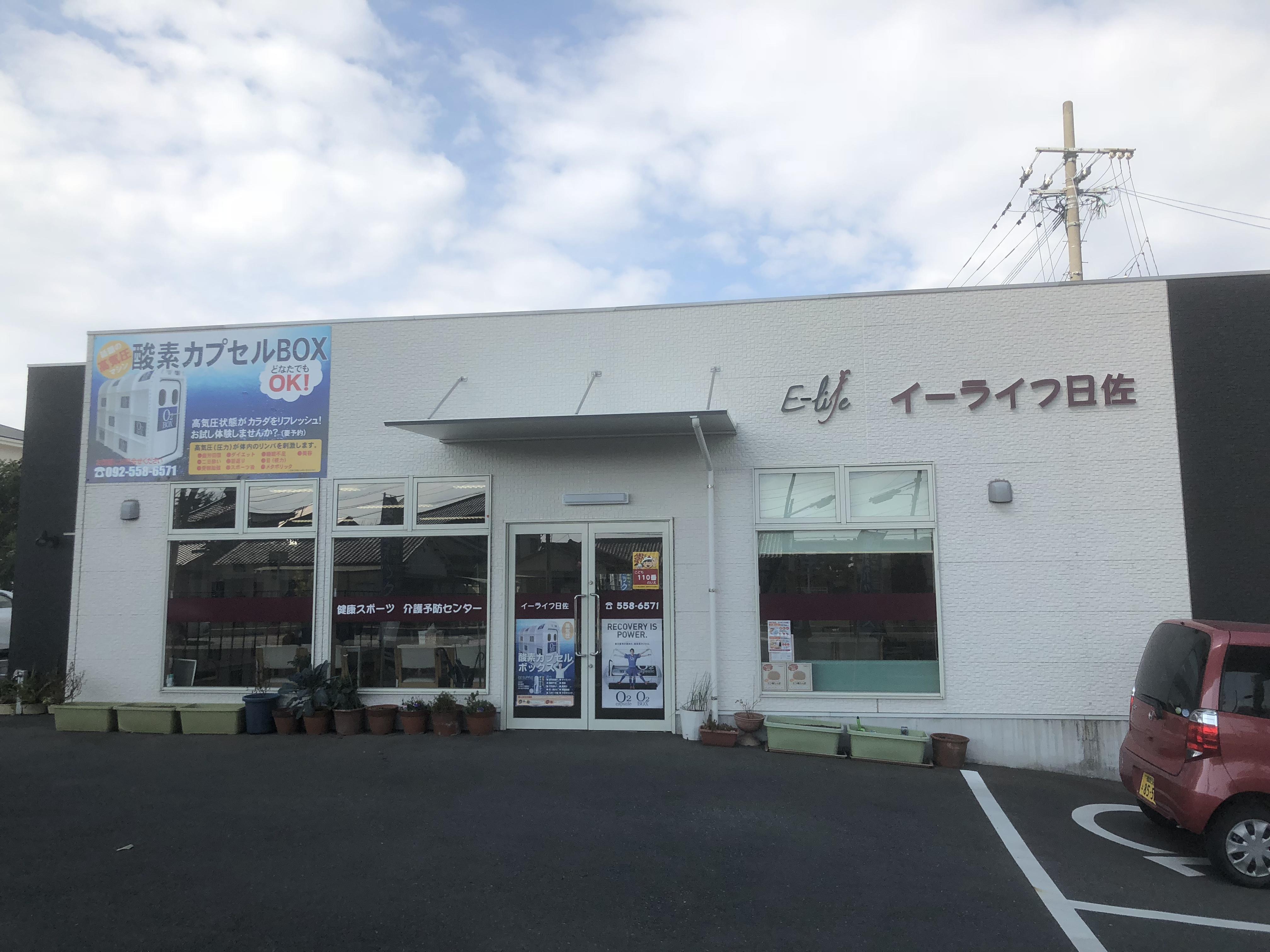 地域企業交流 ~早稲田イーライフ福岡 曰佐店~