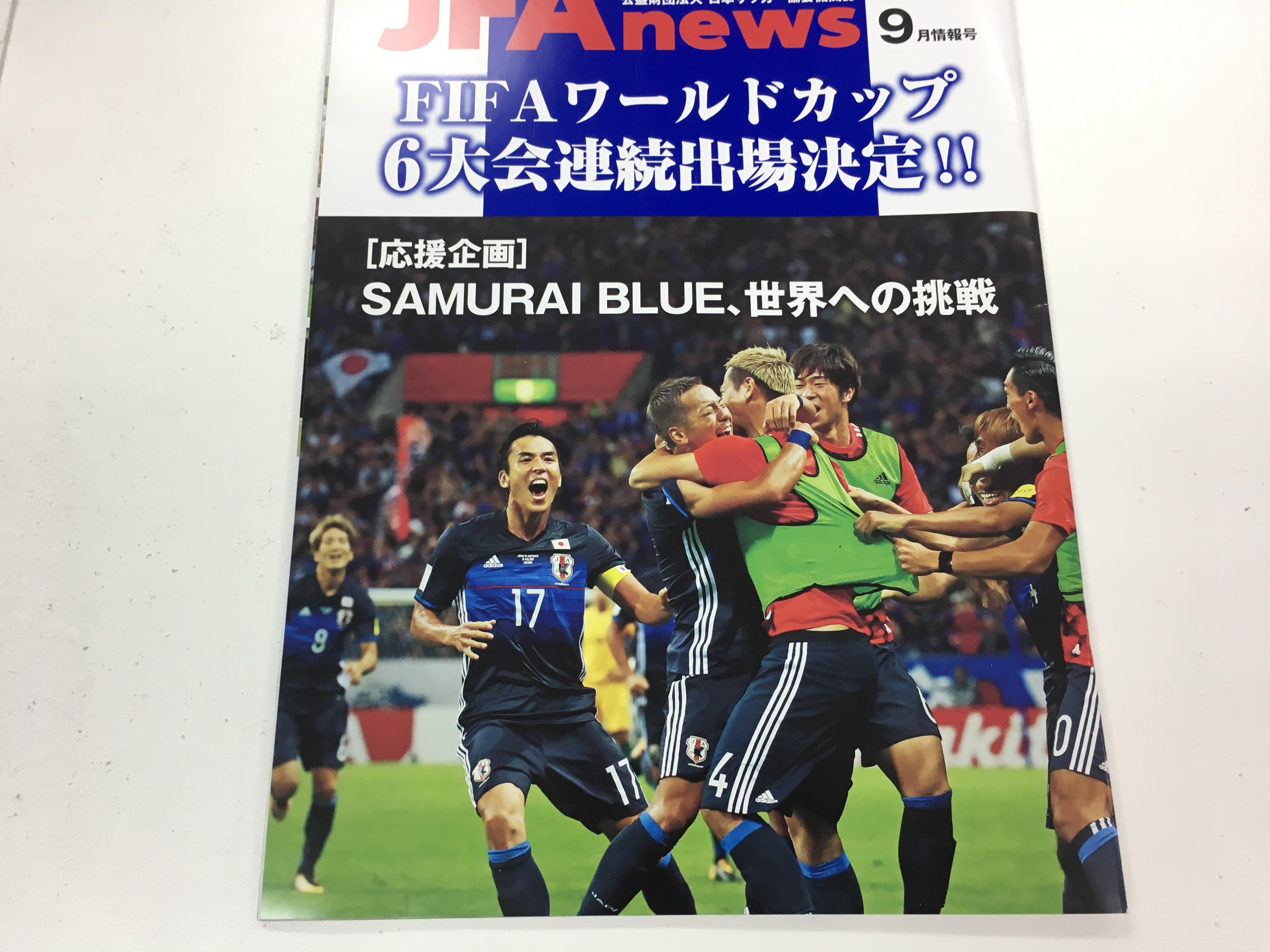 日本と世界の差!? 〜サッカーワールドカップ日本代表〜