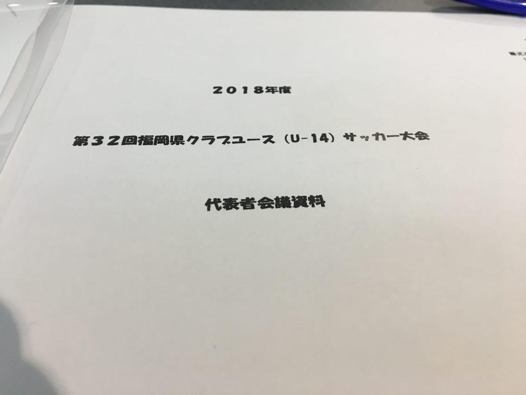 福岡県クラブユースU14サッカー大会(新人戦)組み合わせ決定!
