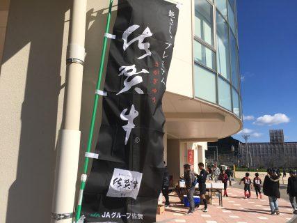 3位! U-10 1st 佐賀牛杯サッカーフェスティバル2018
