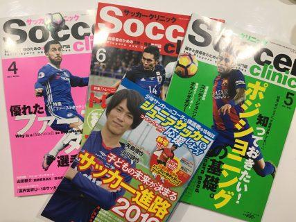 サッカークリニック掲載のお知らせ 〜5回目のメディア掲載〜