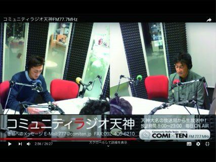コミュティラジオ天神FM77.7MHz にクラブ代表が出演しました