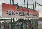 U9・U8・U7 紅白戦 in シーメイト多目的広場