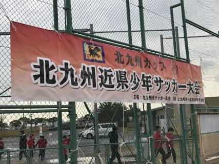 U11 1st北九州近県カップに出場!