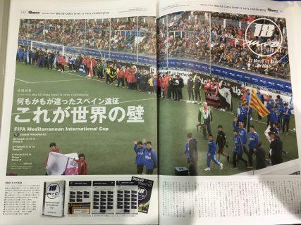 レアッシ サッカードキュメンタリー誌『バルコ』Vol.2 出しました! クオリティ高すぎ!