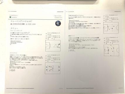 今日の練習メニュー013(4/16火)