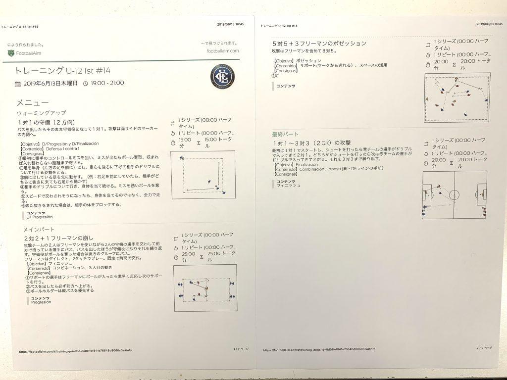 きょうの練習メニュー042 6/13(木)