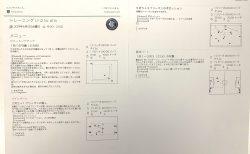 今日の練習メニュー040 (6/11火)