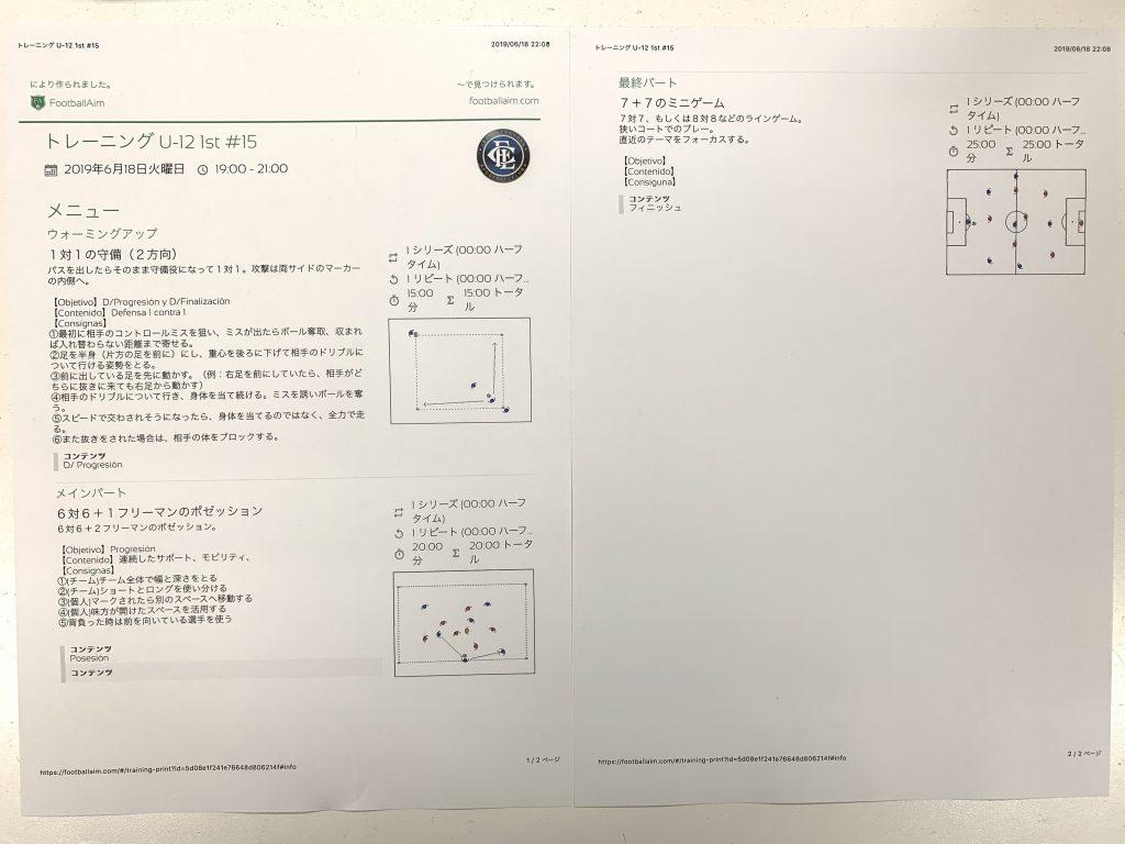 今日の練習メニュー045 (6/18火)