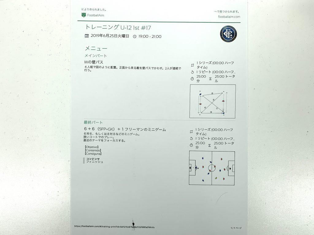 今日の練習メニュー& MVP 050 (6/25火)