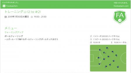 今日の練習メニュー& MVP 066 (7/30火)