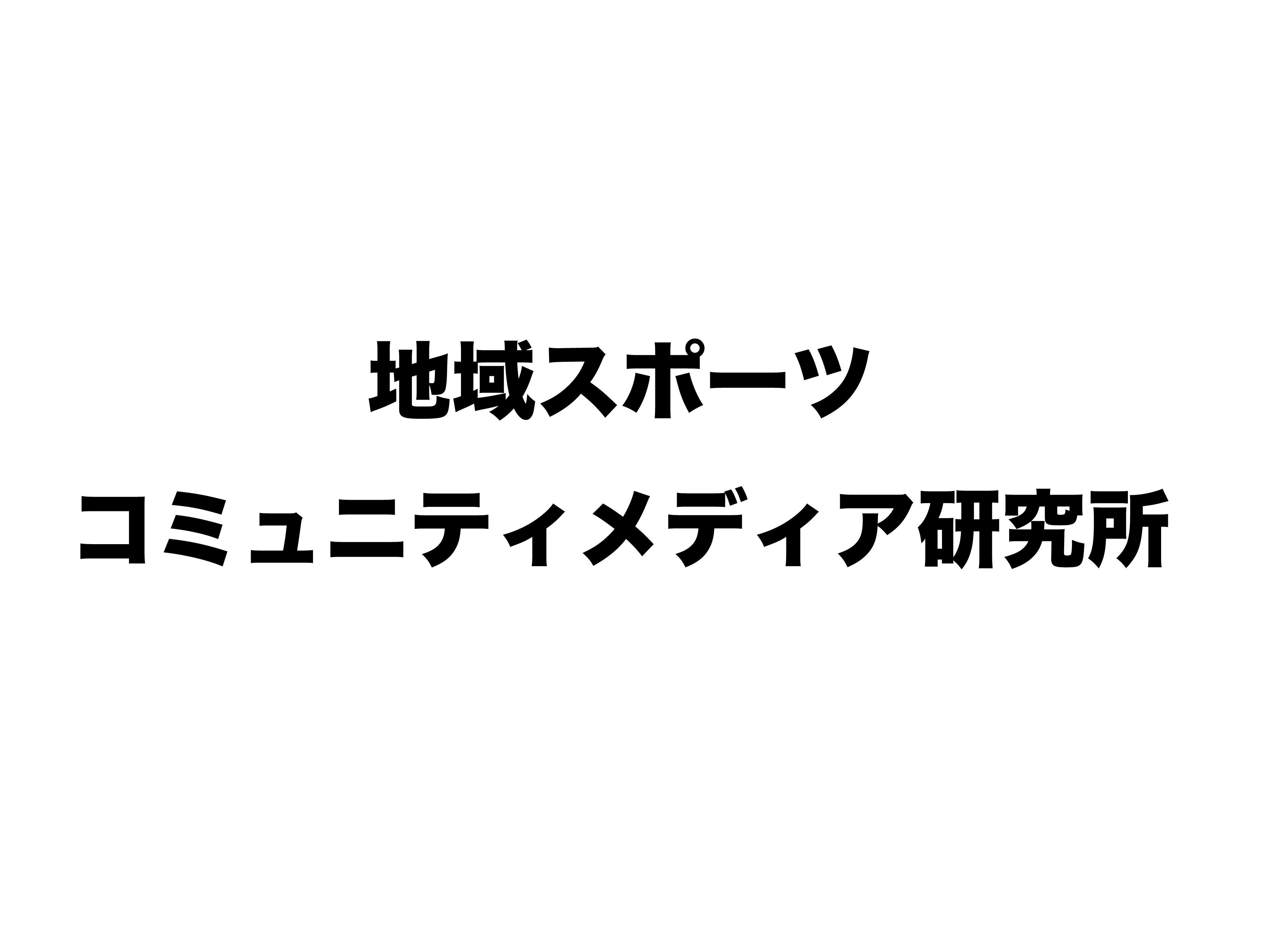 インターネットテレビ放送始めました 『地域スポーツ コミュニティ メディア 研究所①』 ~石垣アイランドTV〜
