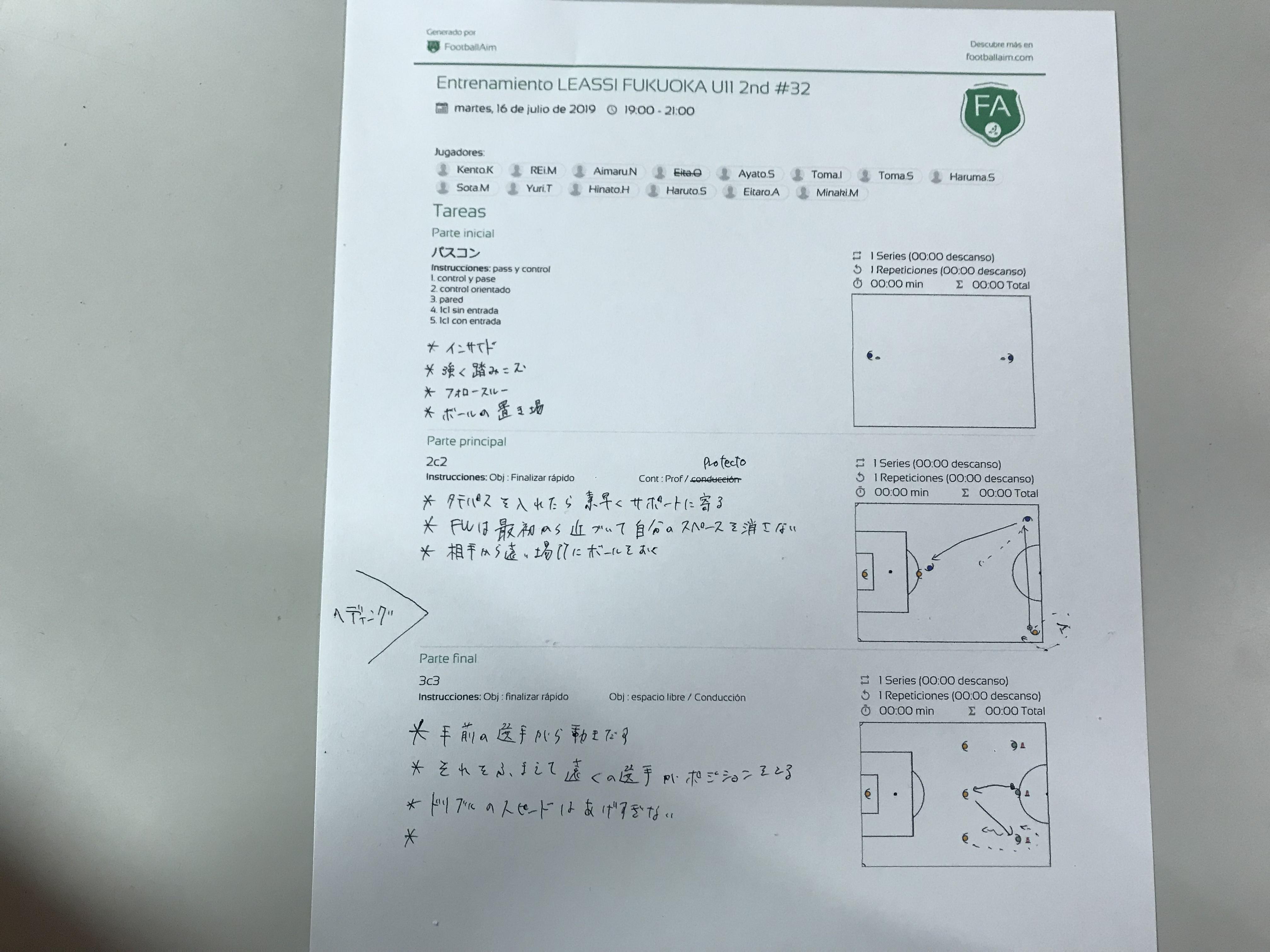 今日の練習メニュー& MVP 058 (7/16火)