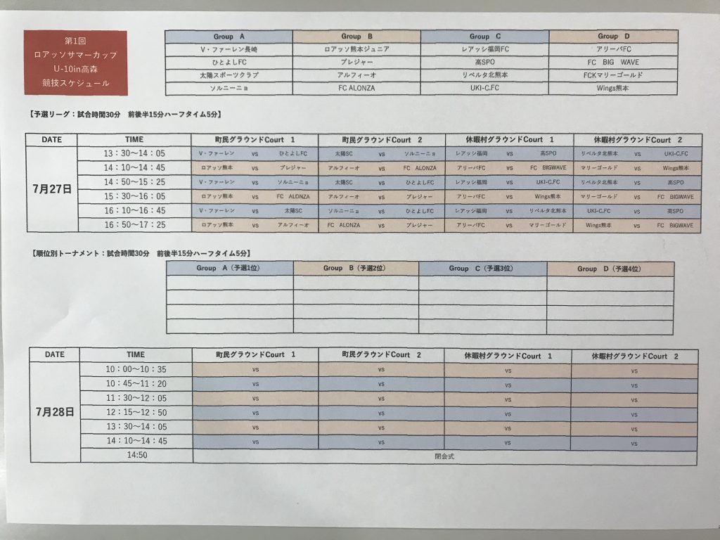 今週の試合予定【7月6日(土)~7月7日(日)】