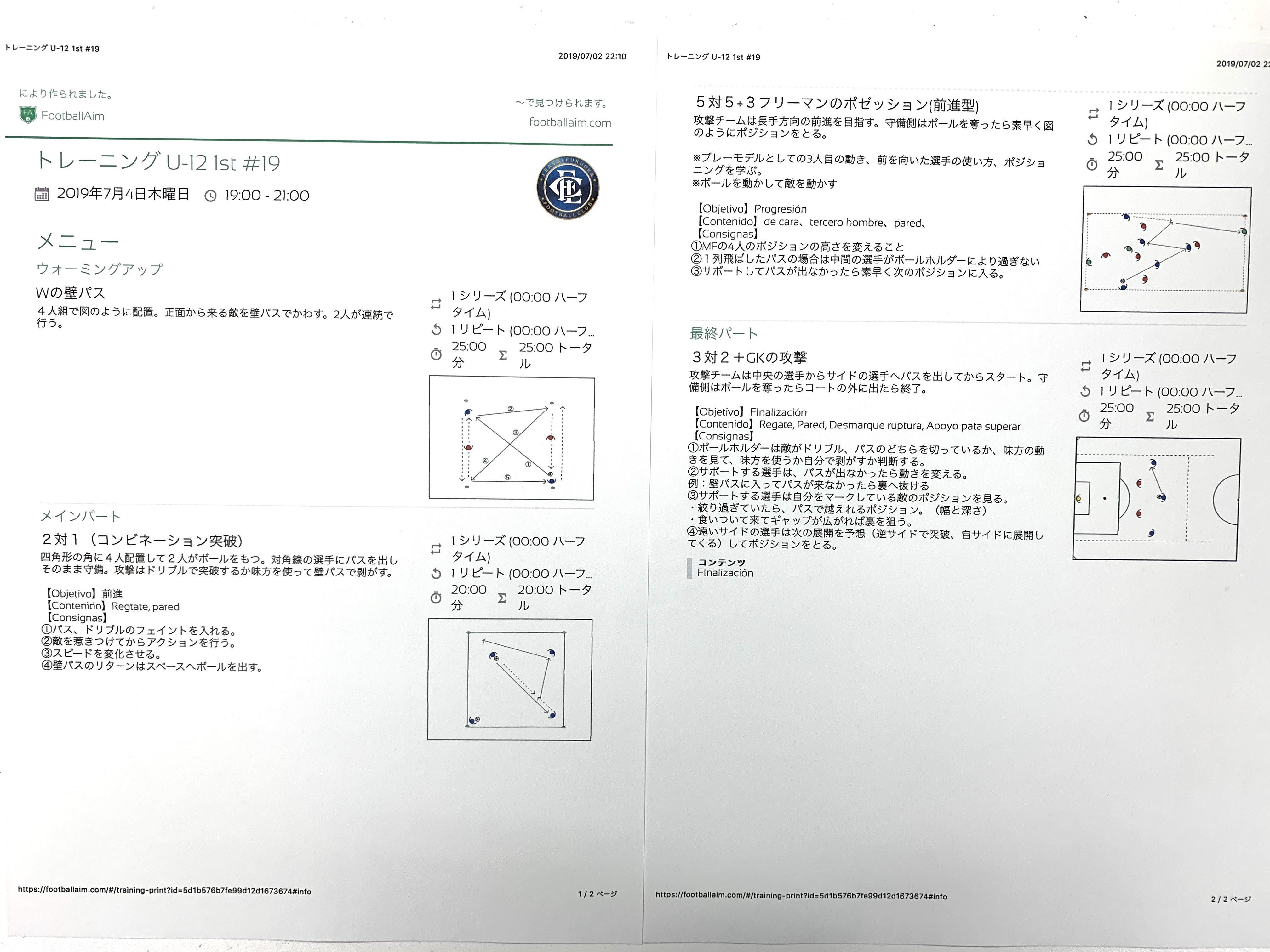 今日の練習メニュー& MVP 052 (7/2火)