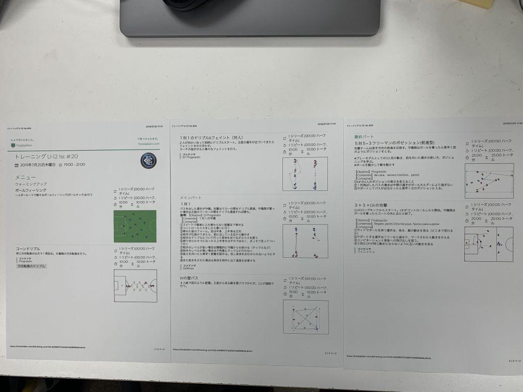 U14 山口遠征 日帰り~山口県、岡山県の強豪チームと対戦~