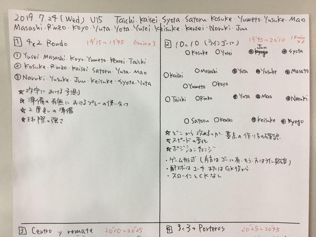 7/23(火)高学年キャンプ2日目!
