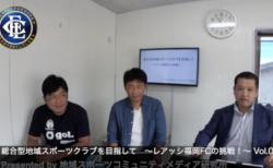レアッシ福岡FCの挑戦! vol.001 〜地域スポーツコミュニティメディア研究所〜