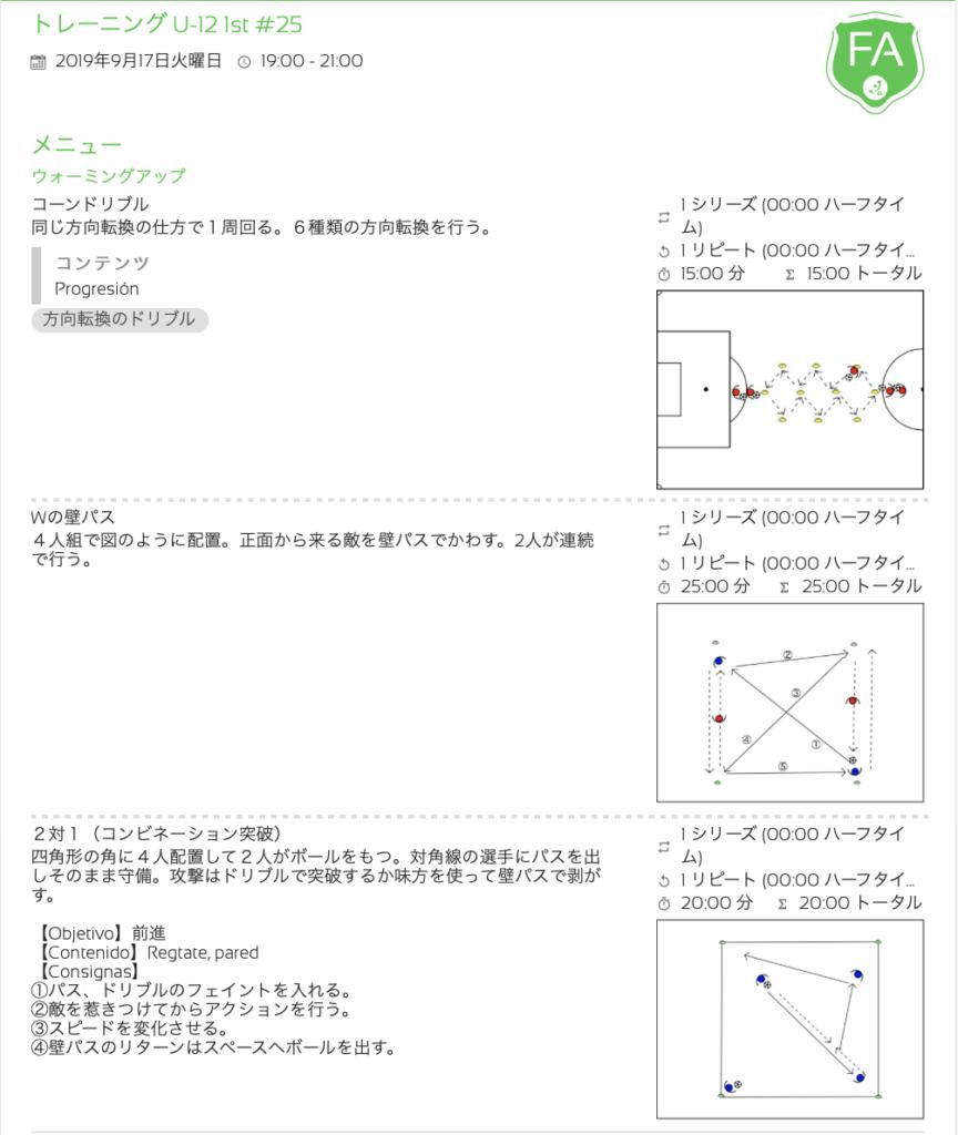 きょうの練習メニュー&MVP 075 9/12木