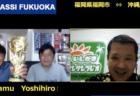 レアッシ福岡FCの挑戦! vol.002 〜地域スポーツコミュニティメディア研究所〜