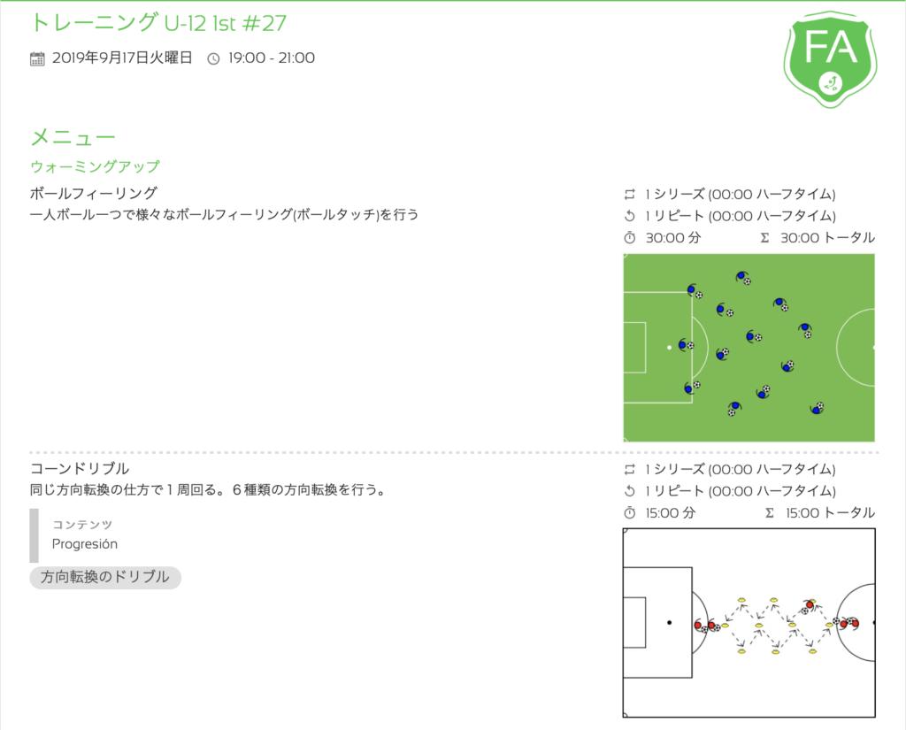 今日の練習メニュー& MVP 078 (9/17火)
