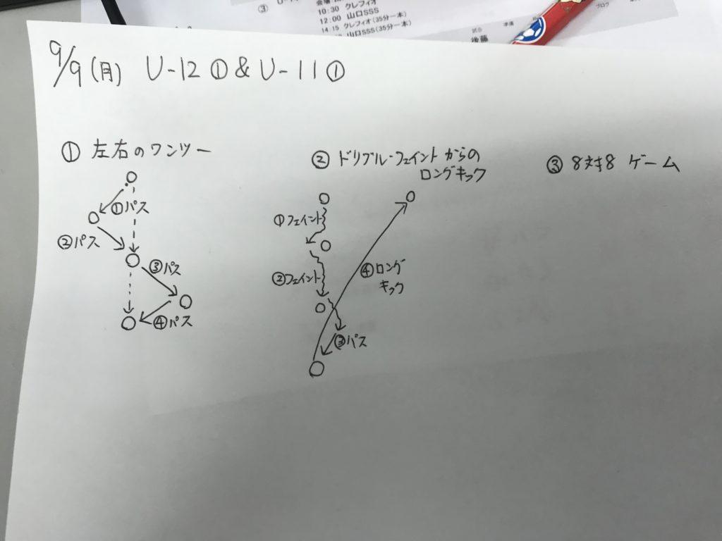 今日の練習メニュー&MVP #72(9/9月)