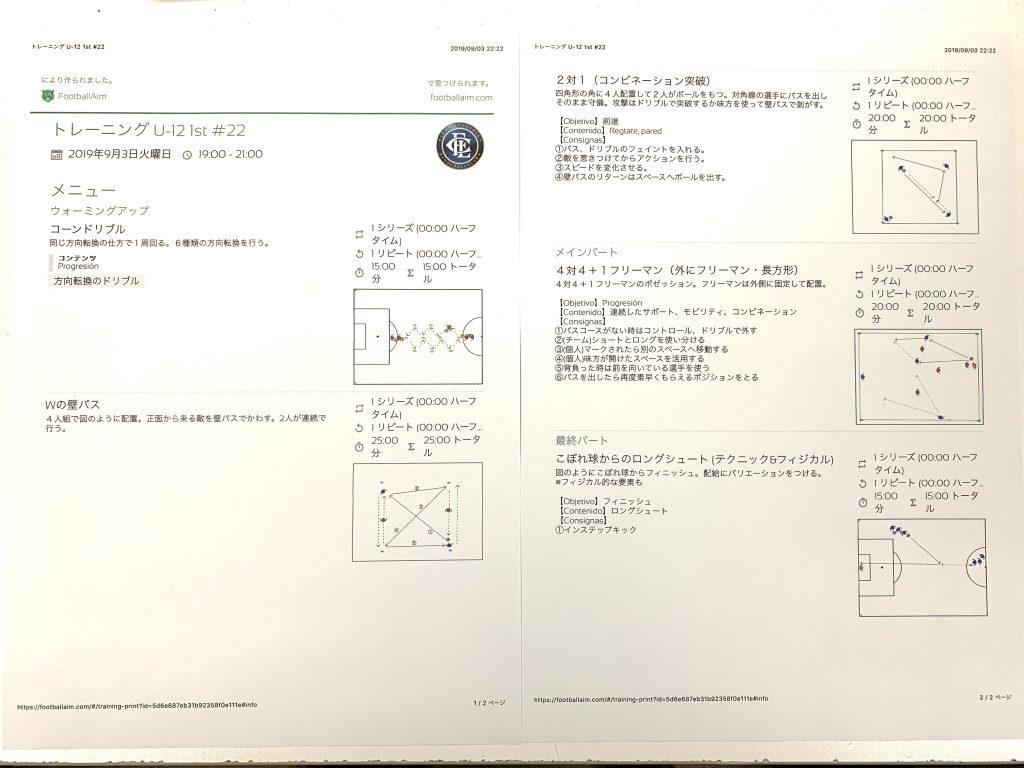 今日の練習メニュー069 9/4(水)