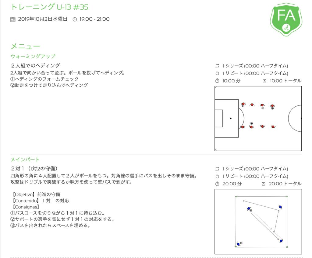 サッカーを通してメンタルも強くなっていこう!10/3(木)三宅スクール!