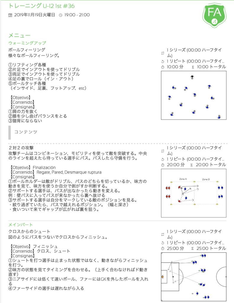 今日の練習メニュー&MVP 113(11/19火)