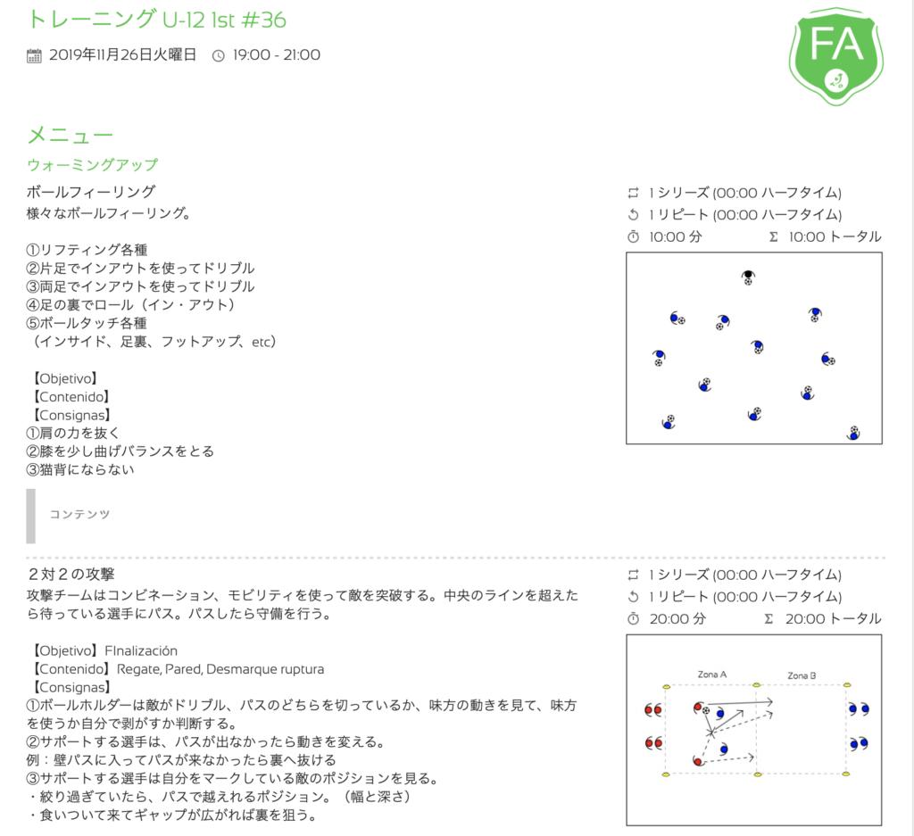 今日の練習メニュー&MVP 118(11/26火)