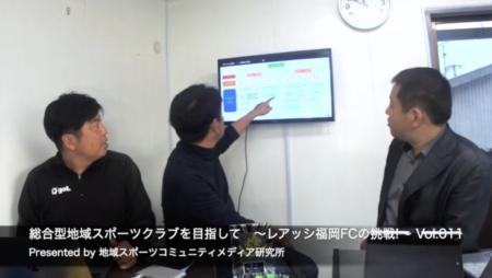 レアッシ福岡FCの挑戦! vol.011 〜地域スポーツコミュニティメディア研究所〜
