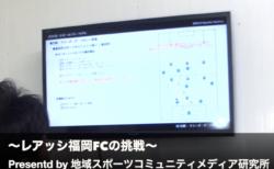 レアッシ福岡FCの挑戦! vol.012 〜地域スポーツコミュニティメディア研究所〜