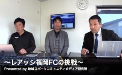 レアッシ福岡FCの挑戦! vol.013 〜地域スポーツコミュニティメディア研究所〜