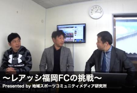 レアッシ福岡FCの挑戦! vol.014 〜地域スポーツコミュニティメディア研究所〜