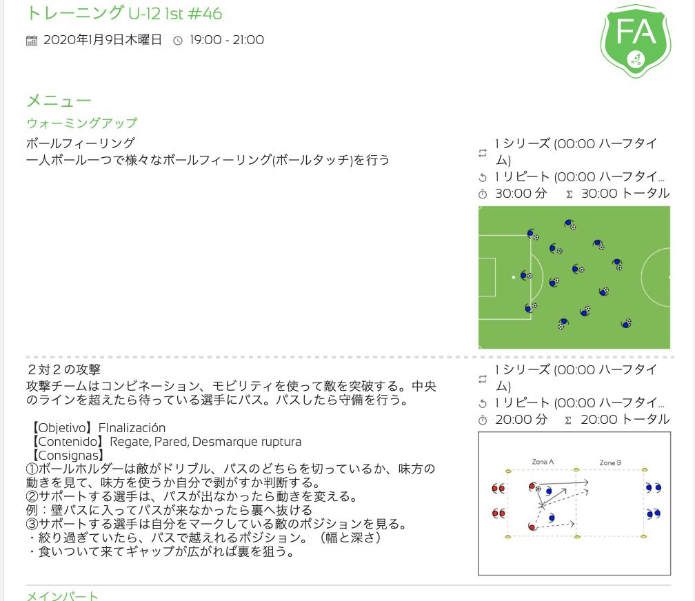 きょうの練習メニュー&MVP #137 1/10(金)