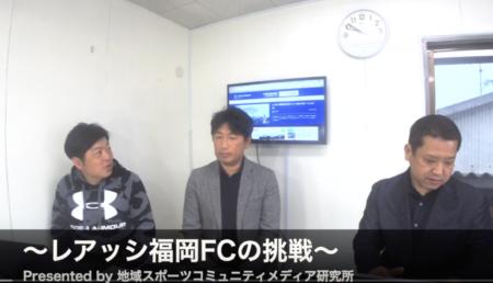 レアッシ福岡FCの挑戦! vol.015 〜地域スポーツコミュニティメディア研究所〜