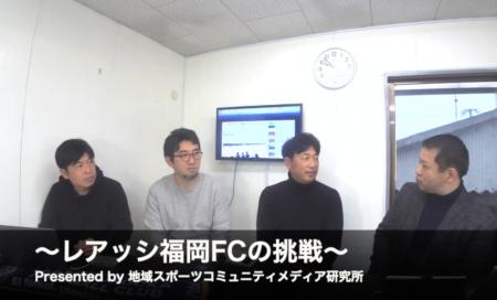 レアッシ福岡FCの挑戦! vol.016 〜地域スポーツコミュニティメディア研究所〜