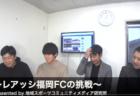 レアッシ福岡FCの挑戦! vol.017 〜地域スポーツコミュニティメディア研究所〜