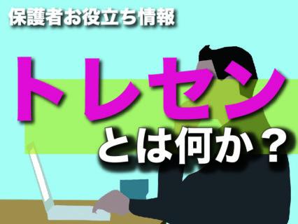 トレセンとは何か?〜動画で解説〜(ジュニアサッカー大学より)