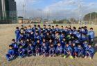 U-10〜12の約70名が参加! 2020年始動  〜初蹴り!〜