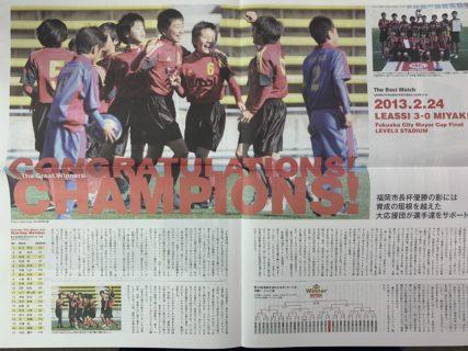 2020年度 第41回福岡市 市長杯少年サッカー大会 組み合わせ決定!U-12