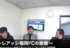ジュニアユーストップ 福岡県2部リーグ開幕!!vs D.ソレイユ~勝ち点1を拾ったのか、勝ち点2を失ったのか?~