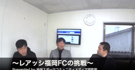 レアッシ福岡FCの挑戦! vol.019 〜地域スポーツコミュニティメディア研究所〜